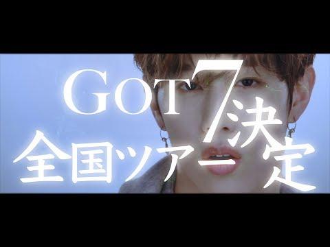 GOT7 Japan Tour 2017告知映像