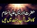 Hazrat Idrees Alaihis Salam ka Waqia / Hazrat Idrees Alaihis stories in urdu 2017