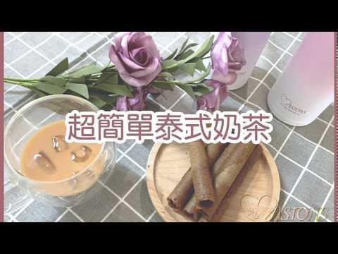 MASIONS美心|食譜|泰式奶茶