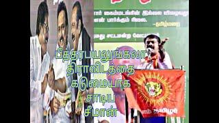Seeman Exposed Fake Dravidian Ideologies