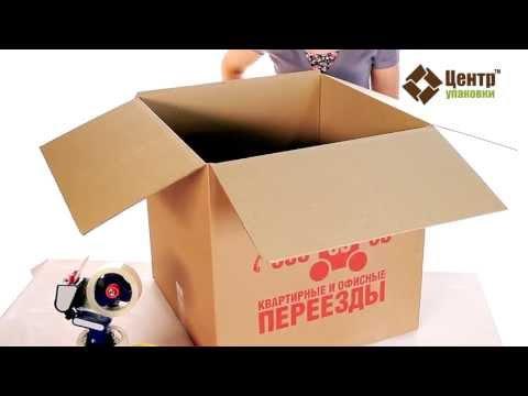 Картонные коробки для переезда 125 литров с логотипом от CPEREEZD.RU