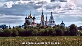 Русия свята я наричат  - Архидякон Роман Тамберг