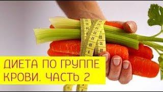 Диета по группе крови / Питание для 3 и 4 группы крови / меню при диете по группе крови