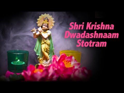 Shri Krishna Dwadashnaam Stotram | Himalayan Chants | Sanjeev Abhyankar | Times Music Spiritual