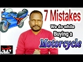 Do You Want To Buy A Motorcycle Don T Make These 7 Mistakes Hindi mp3