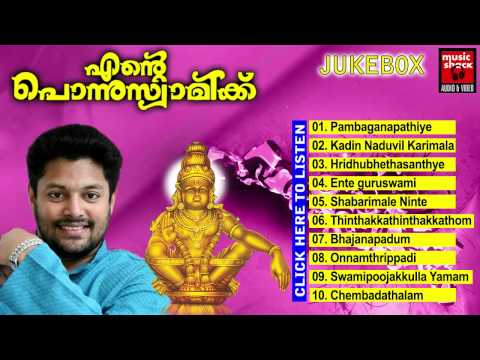 Ayyappa Devotional Songs Malayalam 2014   Ente Ponnuswamikku   Audio Jukebox