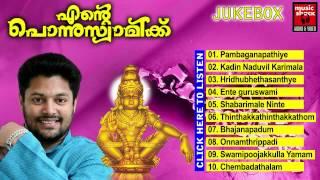 Ayyappa Devotional Songs Malayalam 2014 | Ente Ponnuswamikku | Audio Jukebox