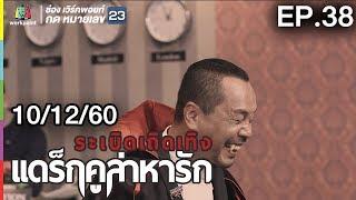 ระเบิดเถิดเทิงแดร็กคูล่าหารัก | EP.38 | 10 ธ.ค. 60 Full HD