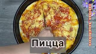 Пицца Ең оңай рецепт Дәмі керемет Қазақша рецепт Тесто пиццы
