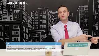 Навальный о том почему не включает монетизацию на канале