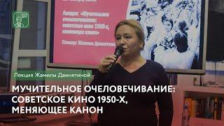 Лекция: «Мучительное очеловечивание: советское кино 1950-х, меняющее канон»
