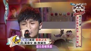 [李榮浩 in 大學生了沒-喜劇之王] 2014.12.12