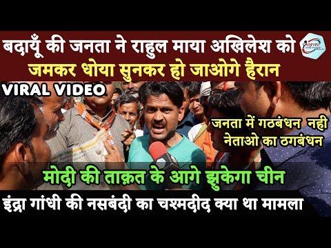 बदायूँ की जनता ने राहुल माया अखिलेश को जमकर धोया सुनकर हो जाओगे हैरान