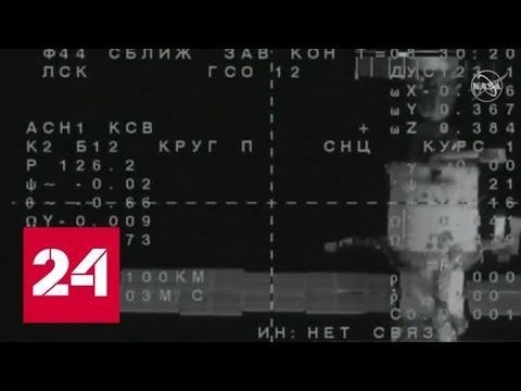 """""""Союз"""" не смог состыковаться с МКС - Россия 24"""