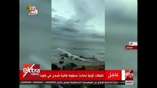 غرفة الأخبار | شاهد .. اللقطات الأولية لحادث سقوط طائرة شحن في كوت ديفوار