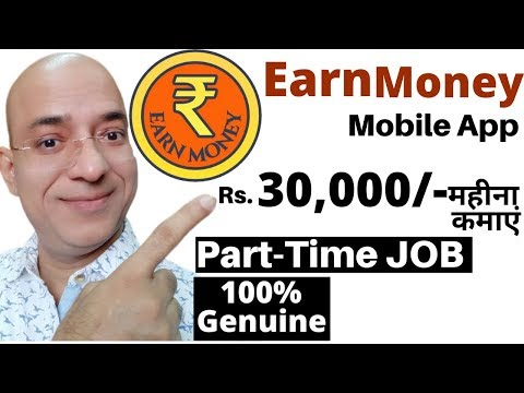 Good income work from home | Part time job | freelance | Earn Money app | paytm | पार्ट टाइम जॉब |