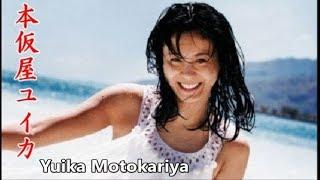 本仮屋ユイカの画像集です。(もとかりやゆいか)Yuika Motokariyaは、...