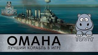 Omaha обзор и гайд как играть на крейсере Омаха World of Warships