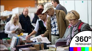 30-я Международная книжная ярмарка-выставка открылась в Москве
