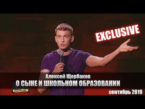 Алексей Щербаков - О школьном образовании, Stand Up на ТНТ [НОВОЕ 2019] [ЛУЧШЕЕ] [HD]