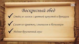 Монастырская кухня (09.04.2017)