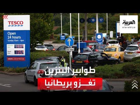 طوابير طويلة على محطات الوقود في بريطانيا