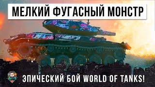 МЕЛКИЙ МОНСТР ВЗЯЛСЯ ЗА СТАРОЕ, ЛУЧШИЙ БОЙ ГОДА ЗА АПРЕЛЬ 2020 НА Т49 В WORLD OF TANKS!