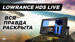 Обзор серии LOWRANCE HDS LIVE|Плюсы и Минусы|LiveSight