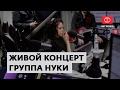 Живой концерт. Группа Нуки и Дария Ставрович | 360° video