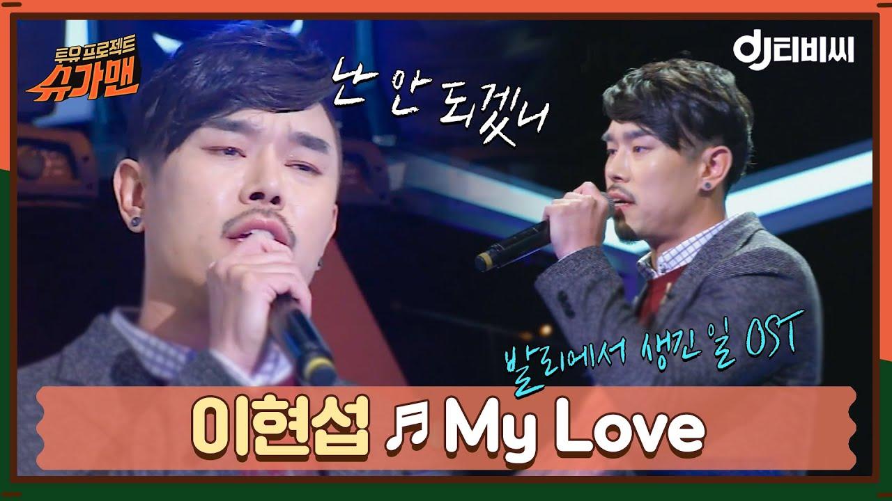 [DJ티비씨] 이현섭 - My Love ♬ㅣ슈가맨ㅣJTBC 160301 방송