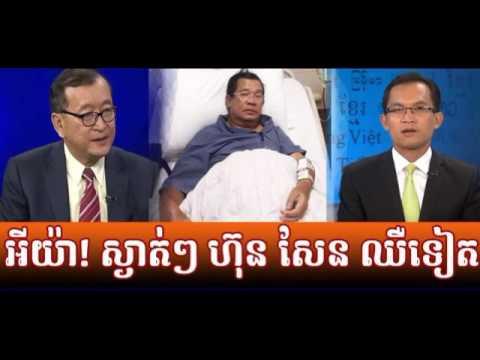 Cambodia News Today: RFI Radio France International Khmer Morning Wednesday 07/12/2017