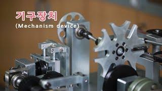 기구장치(Mechanism device)