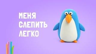 Как легко слепить улётного Пингвина – пошаговая инструкция.