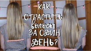 видео Как в домашних условиях отрастить волосы