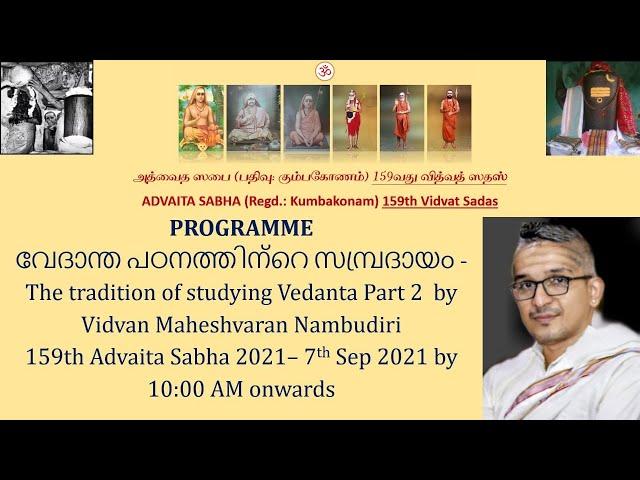 Advaita Sabha 159th Sadas   Upanyasam 5   7th Sep 2021   Vidvan Maheshvaran Nambudiri  