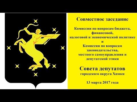Совместное заседание комиссий Совета депутатов г о  Химки по вопросам бюджета и законодательства 13
