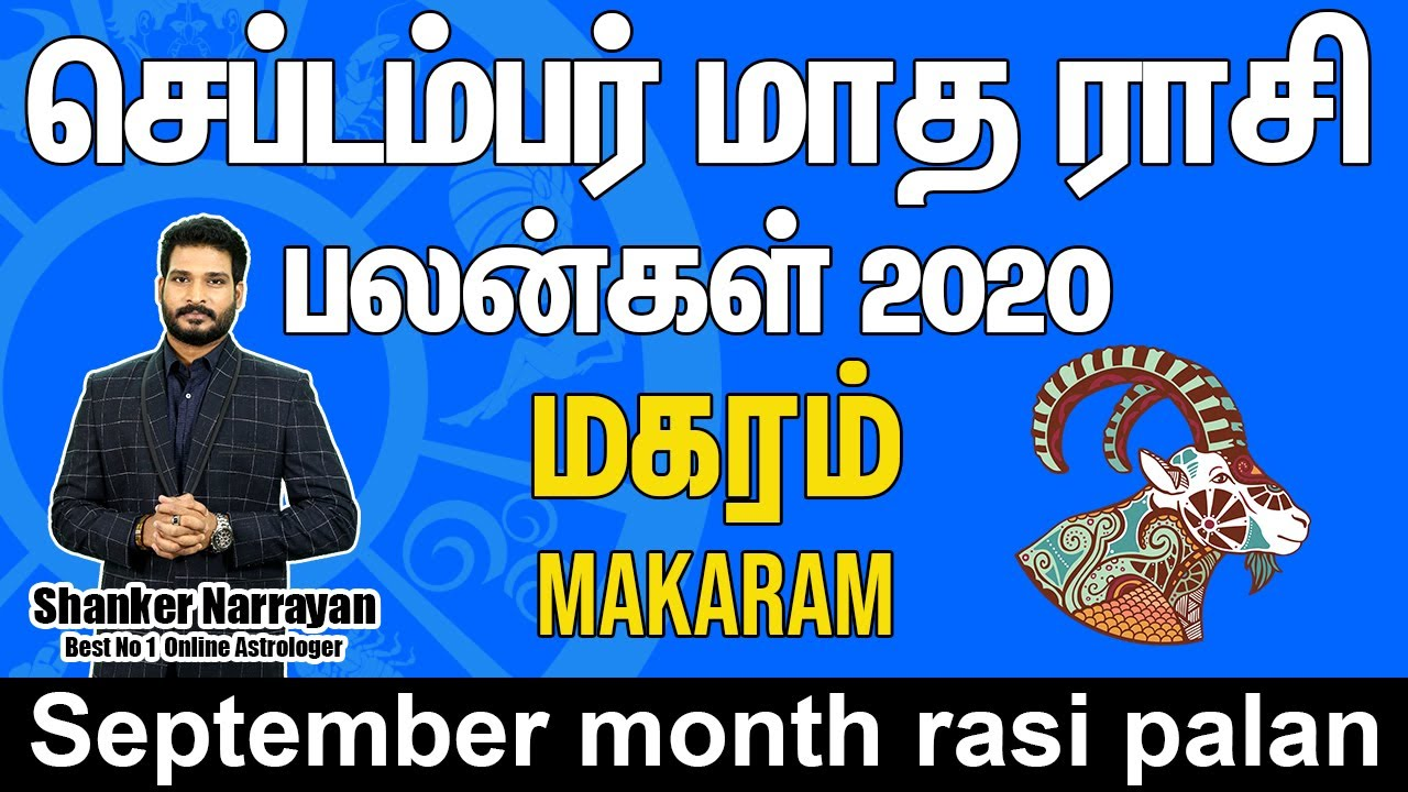 செப்டம்பர் மாத ராசி பலன்கள் 2020 மகரம் | September Month Rasi Palan 2020 Makaram | ஆவணி மாத பலன்