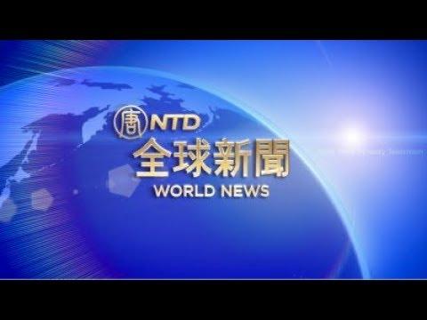 【全球新闻】8月16日完整版(贸易谈判_纽约州长)