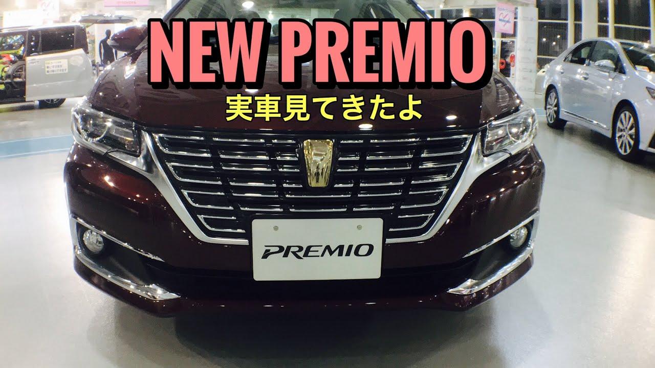 トヨタ 新型 プレミオ ビッグマイナーチェンジ 実車見てきたよ Toyota New Premio Youtube