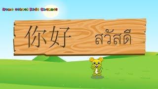 ภาษาจีน 123 泰国人学汉语 นับเลข 1-10 สำหรับเด็กอนุบาล ประถมศึกษา และผู้สนใจ
