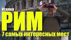 ЧТО ПОСМОТРЕТЬ В РИМЕ: 7 САМЫХ ИНТЕРЕСНЫХ МЕСТ | ГЛАВНЫЕ ДОСТОПРИМЕЧАТЕЛЬНОСТИ РИМА