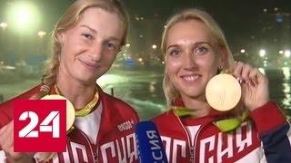 Макарова и Веснина: тяжело нам досталось это золото