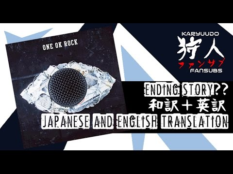 ONE OK ROCK – Ending Story?? [和訳+英訳 (Japanese and English Translation)]