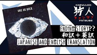 One Ok Rock Ending Story Japanese And English Translation