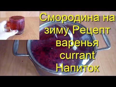 Смородина на зиму Рецепт  варенья  Currant Напиток Польза черной смородины Berry Jam