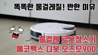 물걸레 로봇청소기 에코백스 디봇 오즈모900 사용 후기