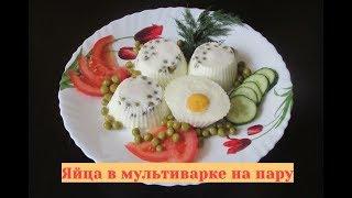 Яйца в мультиварке на пару. Как сварить яйца в мультиварке?!