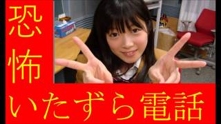 SKE48のアズマリオン(東李苑)ちゃんにいたずら電話がかかってきた。 ...