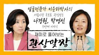재미로 풀어보는 나경원 - 박영선 관상맞짱 2편