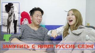 Я ХОЧУ ЗАМУТИТЬ!  учу Русский Слэнг 러시아어 슬랭 배우기- |минкюнха|Minkyungha|경하